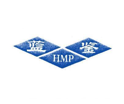 蓝鉴-HMP