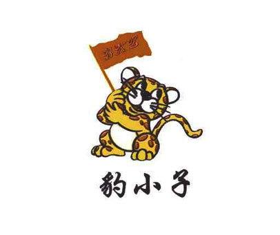 豹小子-BXZ