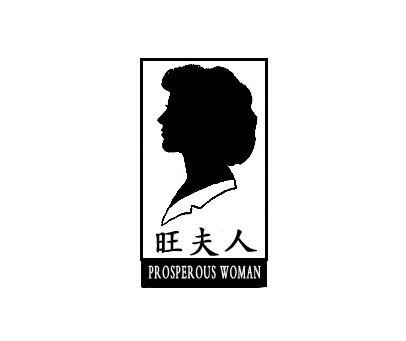 旺夫人-PROSPEROUSWOMAN