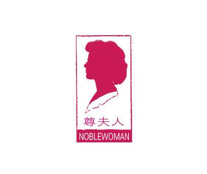 尊夫人-NOBLEWOMAN