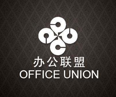 办公联盟-OFFICEUNION