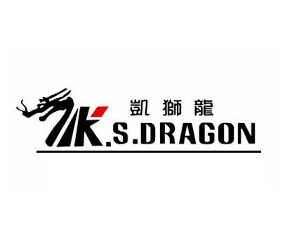 凯狮龙 K S DRAGON