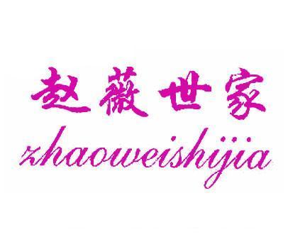 赵薇世家-ZHAOWEISHIJIA