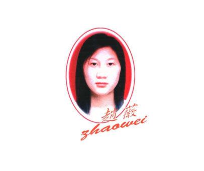 赵薇-ZHAOWEI