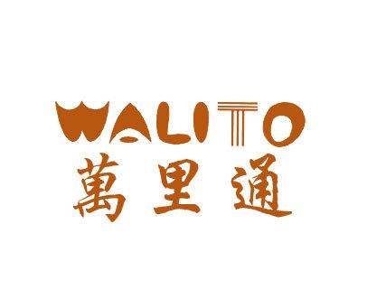 万里通-WALITO