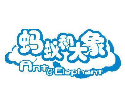 蚂蚁和大象-ANTELEPHANT