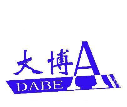 大博-DABEA