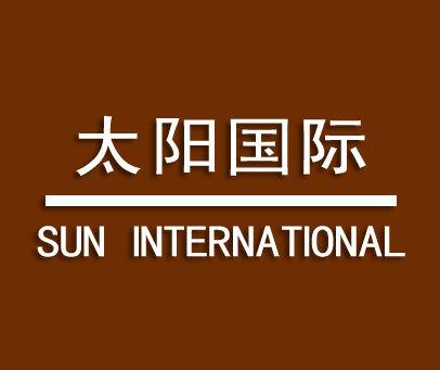 太阳国际-SUNINTERNATIONAL