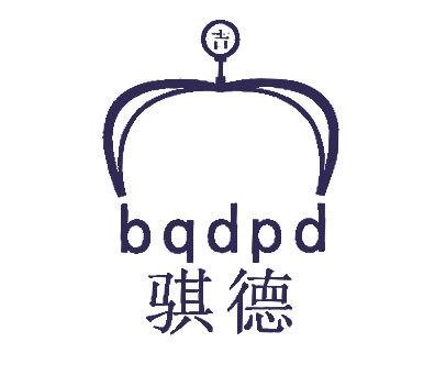 骐德吉-BQDPD