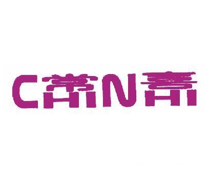常喜-CHINHI