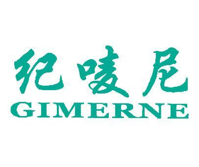 纪唛尼-GIMERNE