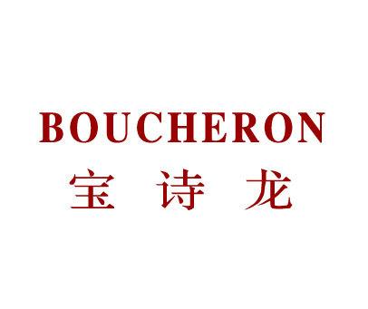 宝诗龙-BOUCHERON
