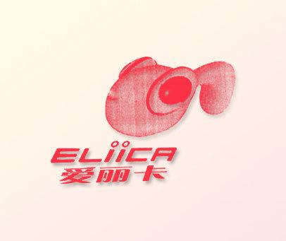 爱丽卡-ELIICA