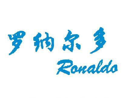 罗纳尔多-RONALDO