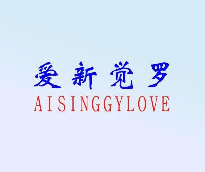 爱新觉罗-AISINGGYLOVE