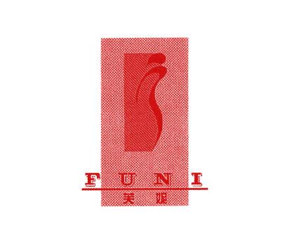 芙妮-FUNI