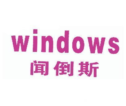 闻倒斯-WINDOWS