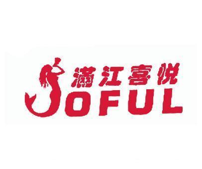 满江喜悦-OFUL