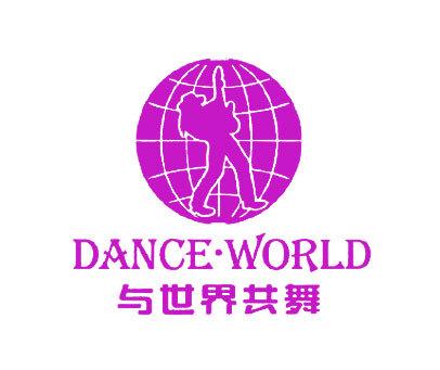 与世界共舞-DANCEWORLD