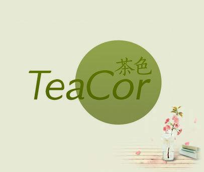 茶色 TEACOR