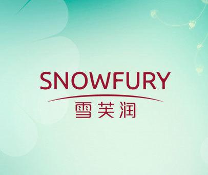 雪芙潤 SNOWFURY