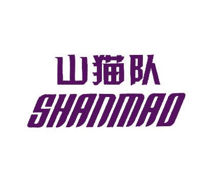 山猫队-SHANMAO