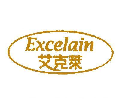 艾克莱-EXCELAIN