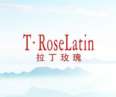 拉丁玫瑰  T?ROSELATIN