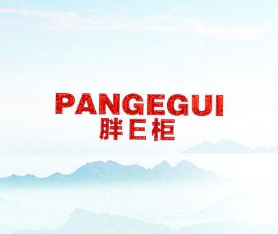 胖E柜 PANGEGUI