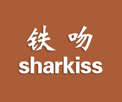 铁吻-SHARKISS