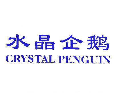 水晶企鹅-CRYSTALPENGUIN