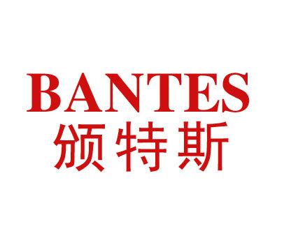 颁特斯-BANTES