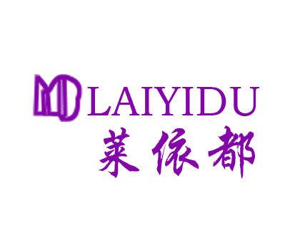 莱依都-LYD