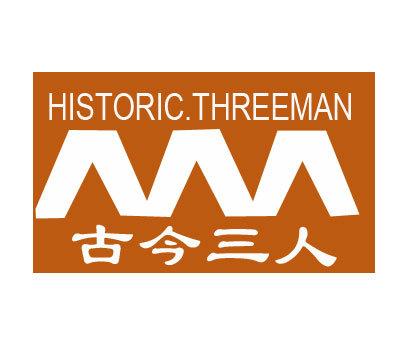 古今三人-HISTORICTHREEMAN