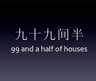 九十九间半-ANDAHALFOFHOUSES-99