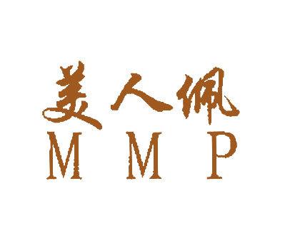 美人佩-MMP