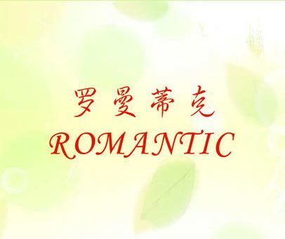 羅曼蒂克 ROMANTIC