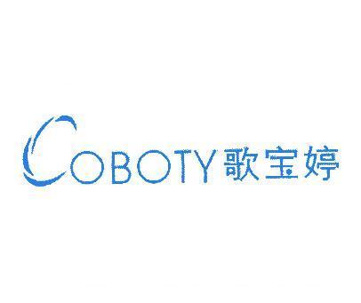 歌宝婷-COBOTY
