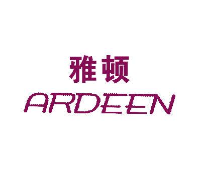 雅顿-ARDEEN
