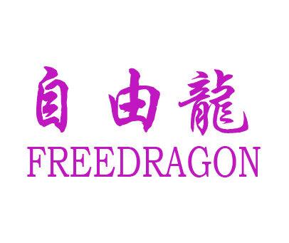 自由龙-FREEDRAGON