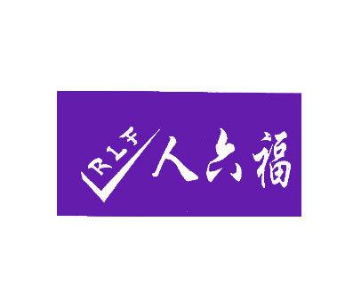 人六福-RLF