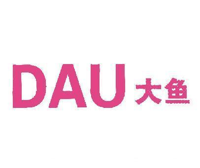 大鱼-DAU