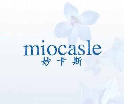 妙卡斯 MIOCASLE