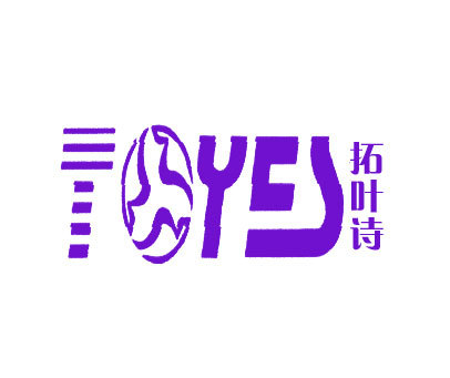 拓叶诗-TOYES