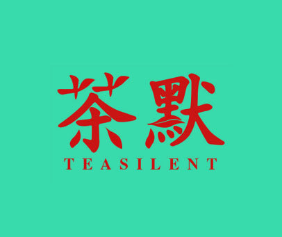 茶默 TEASILENT