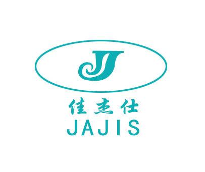 佳杰仕-JAJIS