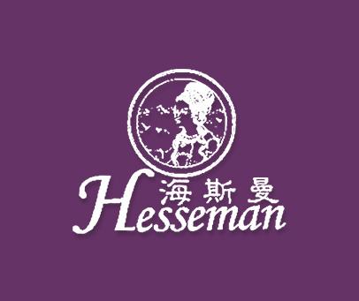 海斯曼-HESSEMAN