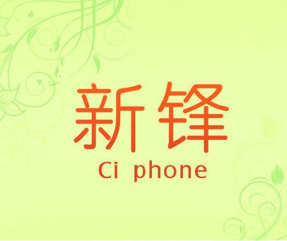 新鋒 CI PHONE