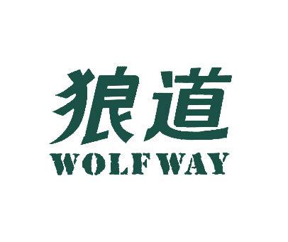 狼道-WOLFWAY
