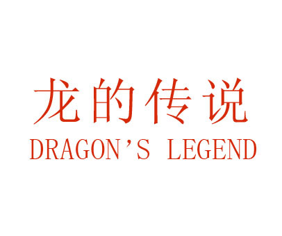 龙的传说-DRAGONSLEGEND